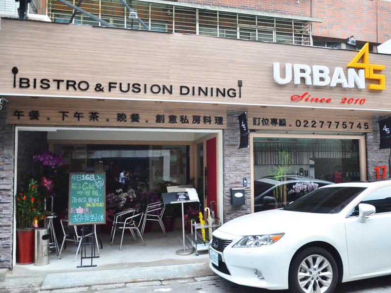 45區公寓‧跨國界美食餐廳